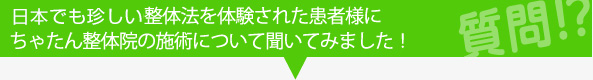 日本唯一の整体法を体験された患者さんの声を聞いてみました