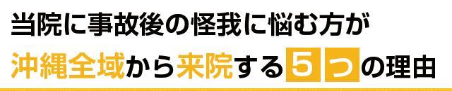 沖縄全土から来院する5つの理由