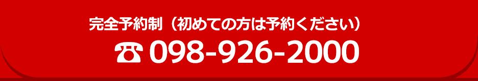 098-926-2000