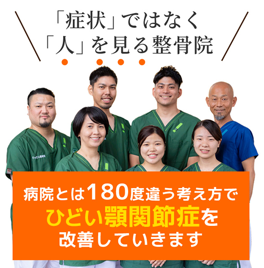 病院とは180度違う考え方でひどい顎関節症を改善していきます