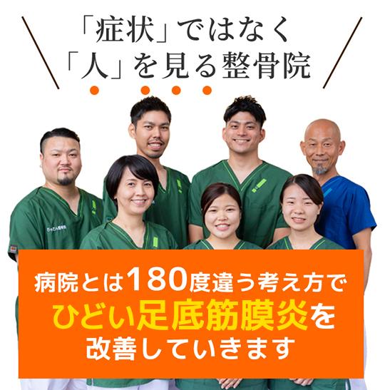 病院とは180度違う考え方でひどい足底筋膜炎を改善していきます