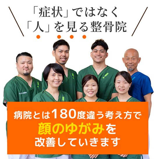 病院とは180度違う考え方でひどい顔のゆがみを改善していきます