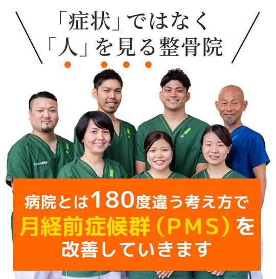 病院とは180度違う考え方でひどい月経前症候群(PMS)を改善していきます