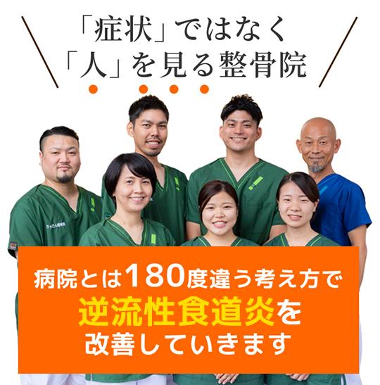 病院とは180度違う考え方でひどい逆流性食道炎を改善していきます