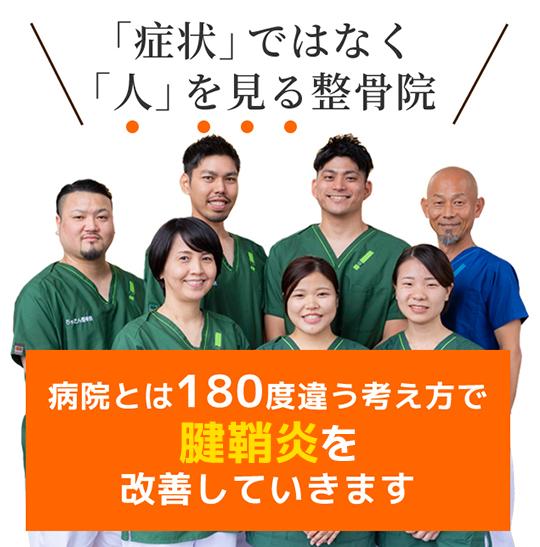 病院とは180度違う考え方でひどい腱鞘炎を改善していきます