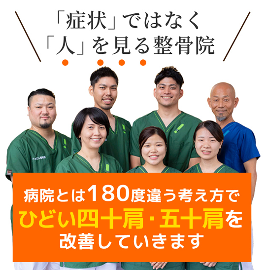 病院とは180度違う考え方でひどい四十肩・五十肩を改善していきます